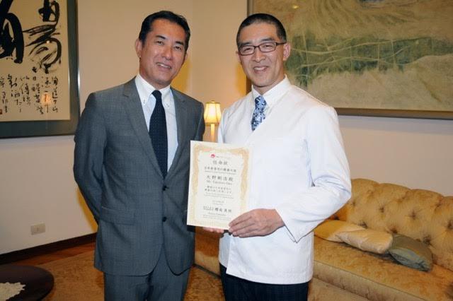 Japanese Ambassador y Ohno